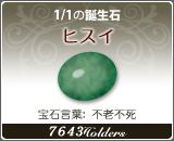 ヒスイ - 1/1の誕生石