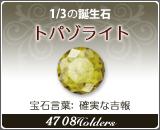 トパゾライト - 1/3の誕生石