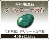 クリソコーラ原石 - 1/4の誕生石