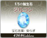 ジルコン - 1/5の誕生石