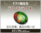 アンモライト - 1/7の誕生石