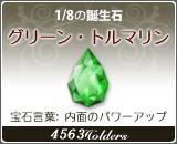 グリーン•トルマリン - 1/8の誕生石