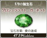 グロシュラライト•ガーネット - 1/9の誕生石