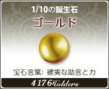 ゴールド - 1/10の誕生石