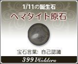 ヘマタイト原石 - 1/11の誕生石