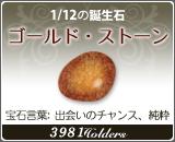 ゴールド•ストーン - 1/12の誕生石