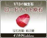 ロードナイト原石 - 1/13の誕生石