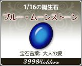 ブルー•ムーンストーン - 1/16の誕生石