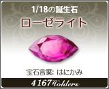 ローゼライト - 1/18の誕生石
