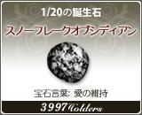 スノーフレークオブシディアン - 1/20の誕生石
