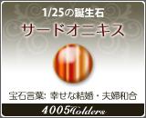 サードオニキス - 1/25の誕生石