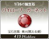 パイロープ•ガーネット - 1/26の誕生石