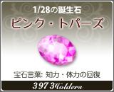 ピンク•トパーズ - 1/28の誕生石