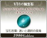 クリソベリル•アレキサンドライト•キャッツアイ - 1/31の誕生石