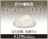 ユーレックサイト - 2/1の誕生石