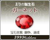 ガーネット - 2/3の誕生石
