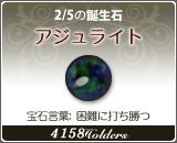 アジュライト - 2/5の誕生石