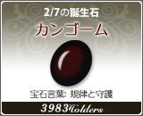 カンゴーム - 2/7の誕生石