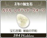 ルチル•レイテッド•クォーツ - 2/8の誕生石