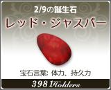 レッド•ジャスパー - 2/9の誕生石