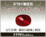 レッド•タイガーアイ - 2/10の誕生石