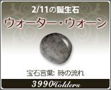 ウォーター•ウォーン - 2/11の誕生石
