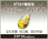 イエロー•スピネル - 2/12の誕生石
