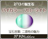 バイカラー•フローライト - 2/13の誕生石