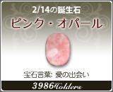 ピンク•オパール - 2/14の誕生石