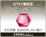 ピンク•ジルコン - 2/15の誕生石