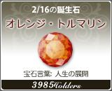 オレンジ•トルマリン - 2/16の誕生石