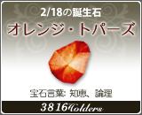 オレンジ•トパーズ - 2/18の誕生石