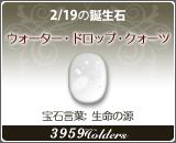 ウォーター•ドロップ•クォーツ - 2/19の誕生石