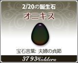 オニキス - 2/20の誕生石