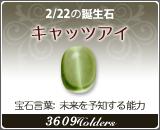 キャッツアイ - 2/22の誕生石
