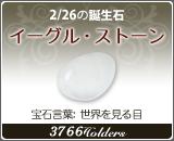 イーグル•ストーン - 2/26の誕生石
