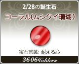コーラル(ムシクイ珊瑚) - 2/28の誕生石
