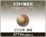 パラサイト - 2/29の誕生石
