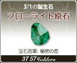 フローライト原石 - 3/1の誕生石