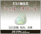 シェル•オパール - 3/2の誕生石