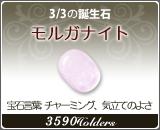 モルガナイト - 3/3の誕生石