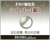 シルバー(銀) - 3/4の誕生石