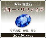 ブルー•サファイア - 3/5の誕生石