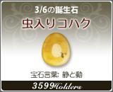 虫入りコハク - 3/6の誕生石