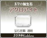 アクロアイト - 3/7の誕生石