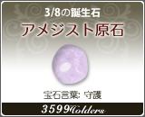 アメジスト原石 - 3/8の誕生石