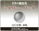 シルバーパール - 3/9の誕生石