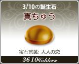 真ちゅう - 3/10の誕生石