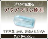 アクアマリン原石 - 3/12の誕生石