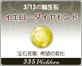 イエローダイヤモンド - 3/13の誕生石